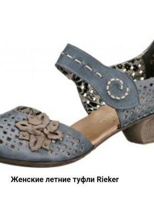 Легенькие кожаные  туфли босоножки rieker р 41 германия