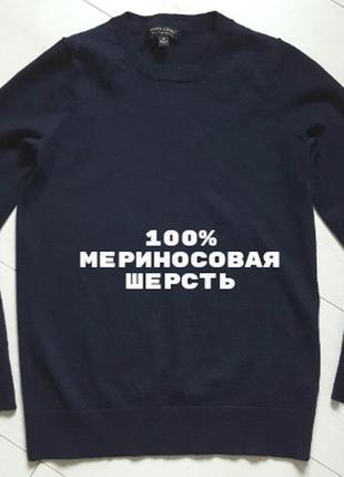 Темно-синий джемпер из мериносовой шерсти