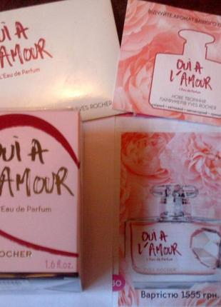 Парфюмированная вода oui a l'amour новая франция супер-скидка #розвантажуюсь
