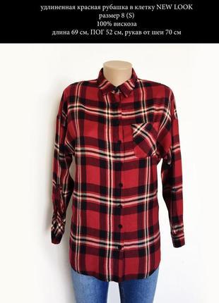 Стильная вискозная удлиненная рубашка в клетку размер s