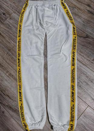 Спортивные штаны молочного цвета с желтыми лампасами ,новые с биркой