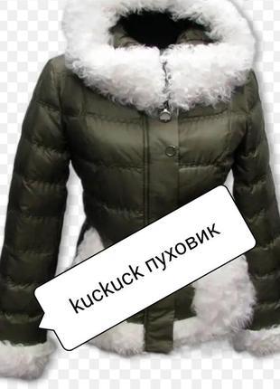 Теплая куртка пуховик хаки с натуральным мехом белый козлик