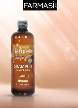 Шампунь для окрашенных волос с аргановым маслом и кофеином naturelle argan oil & caffeine