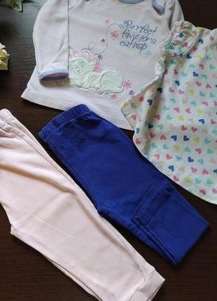 Набор комплект пакет вещей реглан футболка лосины