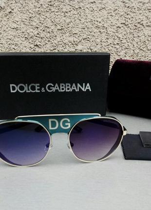 Dolce & gabbana очки женские солнцезащитные синие линзы с градиентом