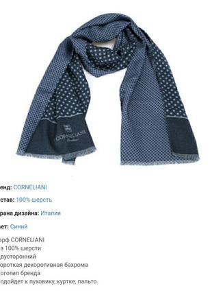 Итальянский шарф corneliani(оригинал)