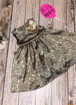 Нарядное платье miniclub для девочки 9-12 месяцев, 80 см