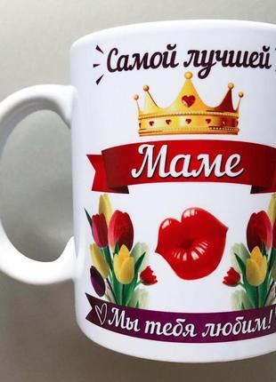 Подарок чашка для мамы / день матери