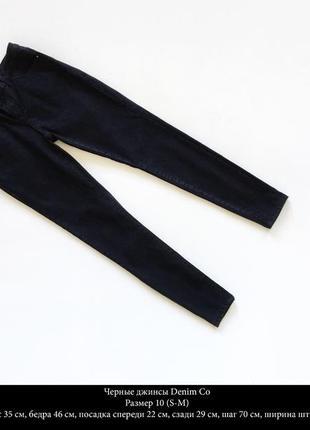 Черные джинсы размер s-m