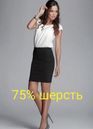 Шерстяная юбка карандаш на подкладке от beneton, p. xs/s