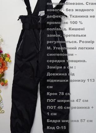 Черный зимний полукомбинезон размер м