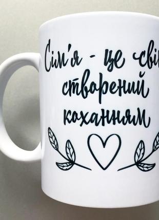 Подарок чашка мужу жене на годовщину, подарок на свадьбу, печать на чашке