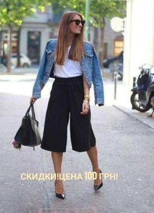 Трендовые брюки-кюлоты