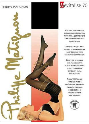 Итальянские элитные колготы с утяжкой philippe matignon revitalize 70