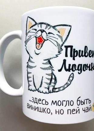 Прикольная веселая чашка с любым именем подарок подруге куме сестре