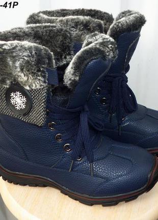 Ботинки зимние-большемеры