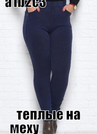 Теплые джинсы-джеггинсы на меху повседневные брюки 3хл,4хл,5хл,6хл,7хл