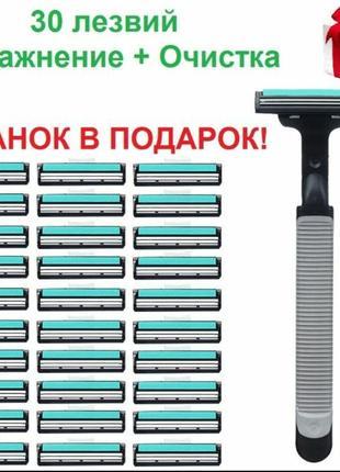 Станок для бритья + 30 касет лезвий