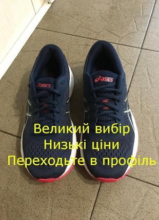 Сині бігові кросівки в сітку asics duomax tm gt-1000