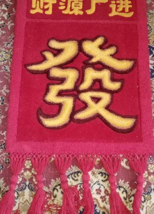 Китайский коврик на стену