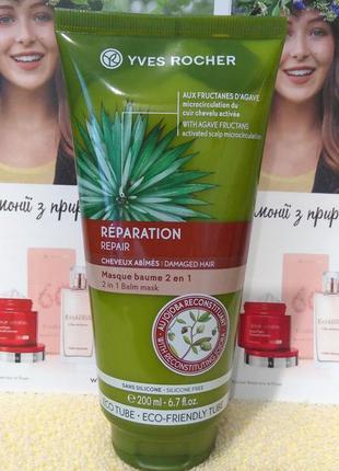 Маска-бальзам для волос 2 в 1 питание и восстановление ив роше yves rocher