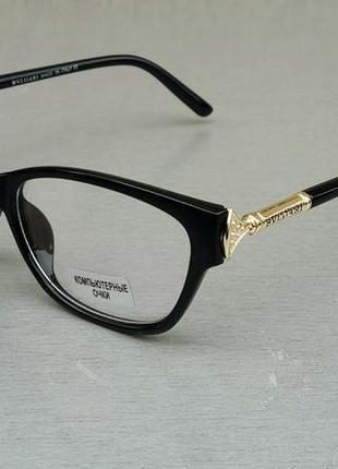 Bvlgari очки женские имиджевые, компьютерные
