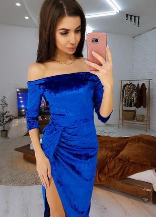 Велюровое облегающее платье с открытыми плечами и разрезом