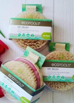 Ecotools, щетка для сухого массажа/драйбрашинга, в наличии !!!