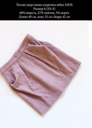 Теплая шерстянная юбка цвет пудровый размер xs-s