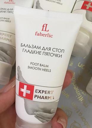 -40% бальзам для стоп гладкие пяточки expert pharma faberlic фаберлик фаберлік для ног