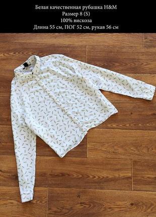 Качественная вискозная белая рубашка в принт размер s