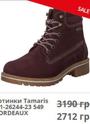 Зимние ботинки т