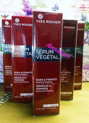 Скидка! обновляющий ночной растительный пилинг для лица serum vegetal