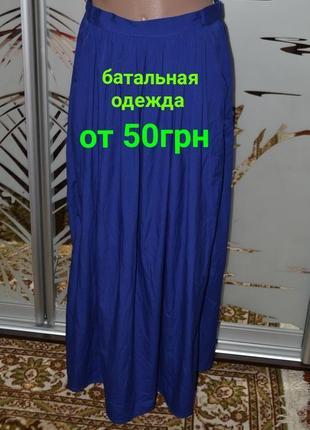 Юбка длинная в пол с карманами