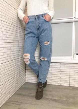Очень крутые джинсы бойфренды по типу мом с высокой посадкой