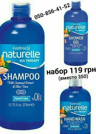 Крутой набор sea therapy farmasi гель,шампунь,мыло фармаси морские минералы