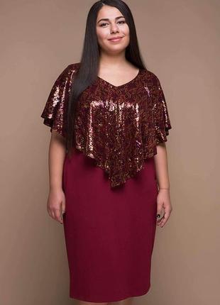 Вечернее платье с пелериной  бордо