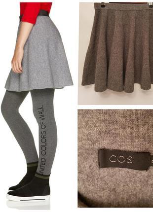 Cos! мегастильная теплая красивая юбка благородного серого цвета