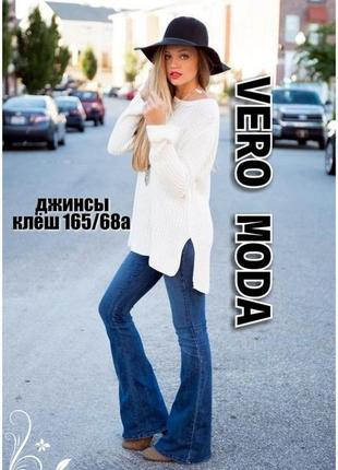 Vero moda denim 👖джинсы клёш 👖