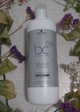 Шампунь для чувствительной кожи головы schwarzkopf professional bc scalp genesis sooth