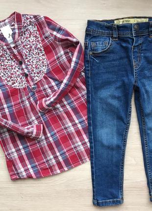 Рубашка джинсы набор комплект