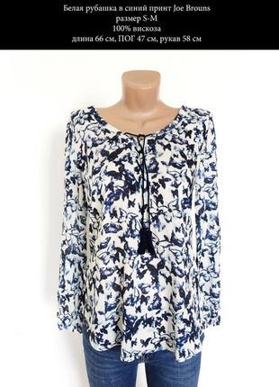 Вискозная белая блузочка в синий принт размер s-m