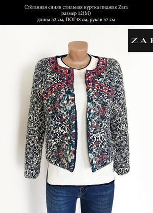 Стеганная стильная  курточка-пиджак в принт цвет белый и синий m