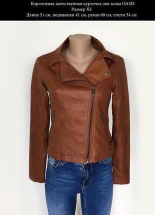 Стильная качественная курточка  из эко-кожи цвет коричневый xs