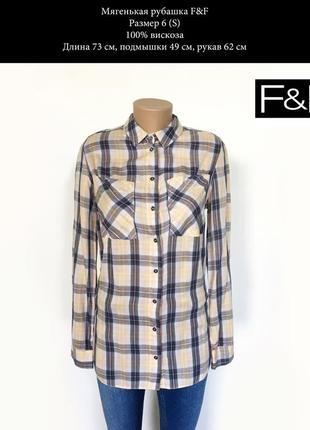 Стильная вискозная мягенькая рубашка в клеточку цвет бежевый и серый s