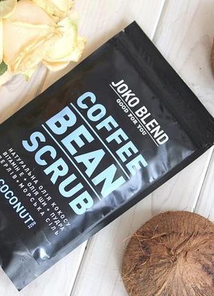 Joko blend кофейный скраб для тела кокос