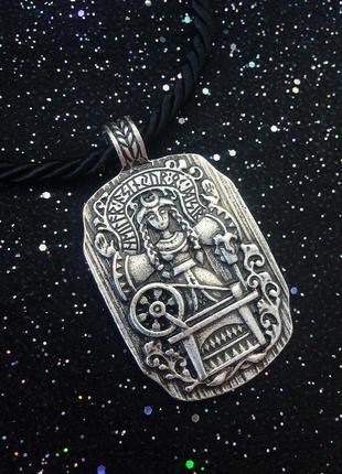 Кулон подвеска викинги скандинавская богиня фригг с веретеном цвет серебро