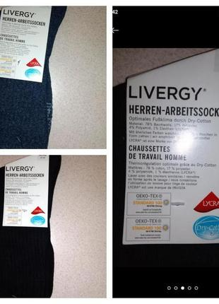Якісні теплі шкарпетки німеччина livergy 39/40,41/42,43/44