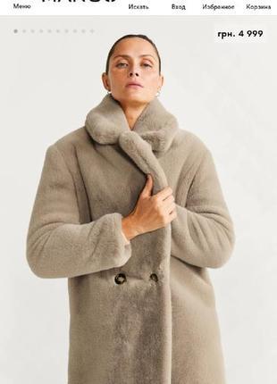 Меховое пальто с макси-лацканами
