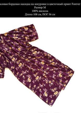 Красивая вискозная накидка на шнуровке бордовая в цветочный принт m